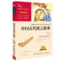 【二手8成新】中国古代寓言故事 统编语文教科书三年级(下)指定阅读 快乐读书吧丛书 72000多名读者热评! 宫利勤写
