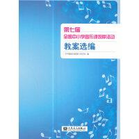 第七届全国中小学音乐课观摩活动教案选编