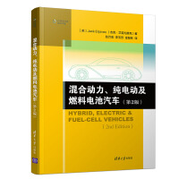混合动力、纯电动及燃料电池汽车(第2版)