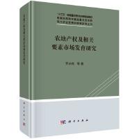 农地产权及相关要素市场发育研究