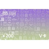 当当V卡固定面值200元(电子卡无实体)