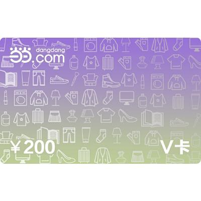 当当V卡固定面值200元(电子卡无实体) 请勿参与任何形式网络刷单,请勿将礼品卡激活密码告知他人,谨防上当受骗!