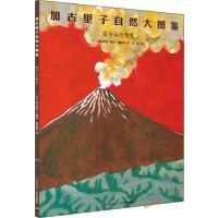 富士山大喷发 [日]加古里子