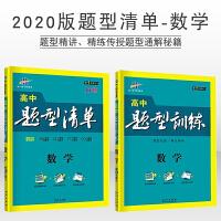 新版2020高中题型清单数学题型训练魔法地图数学第1次修全彩版高中高考工具书