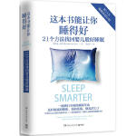 这本书能让你睡得好 食补不如睡补 安睡一晚 充沛*天 21个方法找回婴儿般好睡眠 健康类书籍改善睡眠预防疾病 养生保健