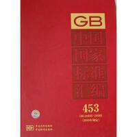 TC-中国国家标准汇编2010 453 中国标准出版社 9787506664837