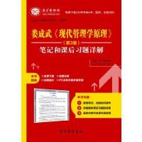 娄成武《现代管理学原理》(第3版)笔记和课后习题详解-在线版_赠送手机版(ID:2590)