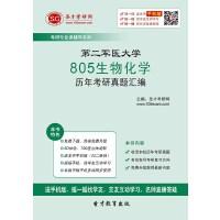 第二军医大学805生物化学历年考研真题汇编-网页版(ID:97932)