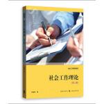 社会工作理论(第二版)(社会工作精品教材)