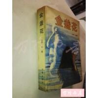 【旧书二手书9品】金盏花 /琼瑶著 作家出版社(万隆书店)