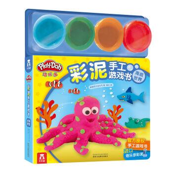 海底世界-彩泥手工游戏书 美国孩之宝公司;杨红 9787545045925