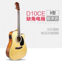 ?D10 D-10K R10 CE 单板民谣木吉他 电箱? 5_D-10CE 缺角 亮光木色 电箱