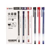 晨光Y5501一体式中性笔 0.5mm全针管水笔 黑色学生考试笔 蓝色作业笔 红色教师笔 签字笔 12支