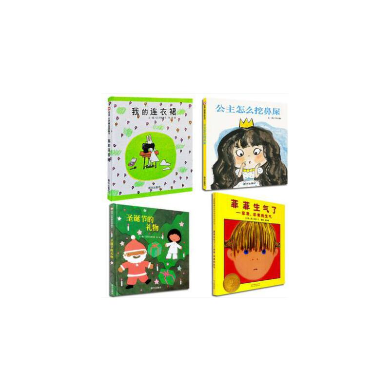 【3-6-8岁】信谊绘本 菲菲生气了--非常非常的生气(精) /公主怎么挖鼻屎/圣诞节的礼物/我的连衣裙 4册套装 儿童情商绘本故事图画