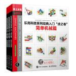 乐高科技系列经典入门 虎之卷 简单机械篇 神奇车辆篇 妙趣发明篇 全3册