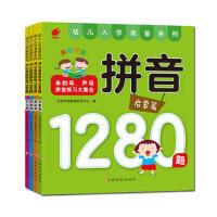 开心宝宝拼音1280题(套装全4册)