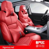 捷达VS5真皮椅套19款捷豹XF XFL XEL XJL FPACE专用坐垫全包围汽车座垫座椅套