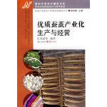 优质蚕茧产业化生产与经营杜英武重庆出版社9787536693289