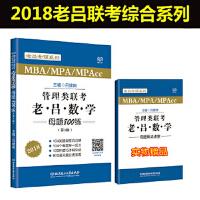 【新书店正版】 2018MBA/MPA/MPAcc管理类联考 老吕数学母题800练 第3版 吕建刚 可搭配英语二 吕建
