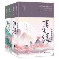 再生缘:我的温柔暴君(全四册)(七周年完整典藏版套装)
