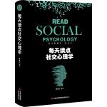 每天读点社交心理学 精装读书会
