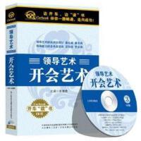 开会艺术3CD精装吴德贵讲座 领导艺术系列 汽车车载CD碟