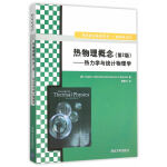 热物理概念(第2版)――热力学与统计物理学 (英)布伦德尔,鞠国兴 清华大学出版社