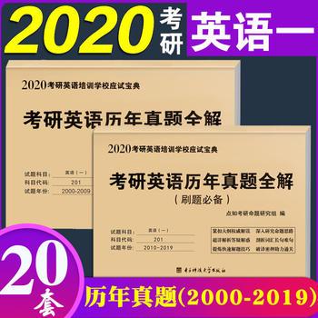 2020考研真题 考研英语(一)历年真题全解2020年考研英语培训学校应试宝典(刷题必备) 20年真 正品保证丨极速发货丨优质售后丨团购专线: 176-1151-9385(同号)