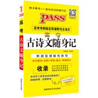 2020版 pass绿卡图书高考古诗文随身记新题型理解性默写 高考考纲指定背诵默写古诗文