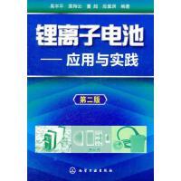 【旧书二手书8成新】 锂离子电池--应用与实践(二版) 吴宇平 化学工业出版社 9787122124210