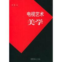 【新书店正版】电视艺术美学 高鑫 文化艺术出版社 9787503926211