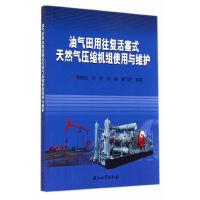 油气田用往复活塞式天然气压缩机组使用与维护