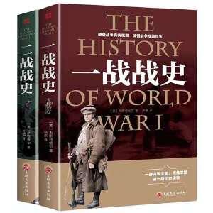 正版包邮 全2册 一战战史二战战史 一部内容全面视角丰富的一站二战历史读物 一段惊心动魄的战争往事 军事书籍