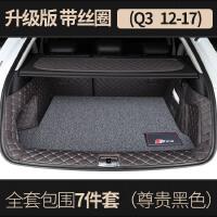 奥迪Q3后备箱垫 全包围16新/17款专用尾箱垫汽车用品内饰装饰改装 Q3[12-18款]全套丝圈尾箱垫 黑7件
