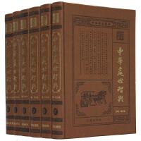 中华处世智典 正版全套领导绝学智慧谋略书/皮面精装16开6册 处事 为人、处事、修身、养性、从政、治家、经商、聚财智慧