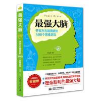 最强大脑:开发左右脑潜能的500个思维游戏 水利水电