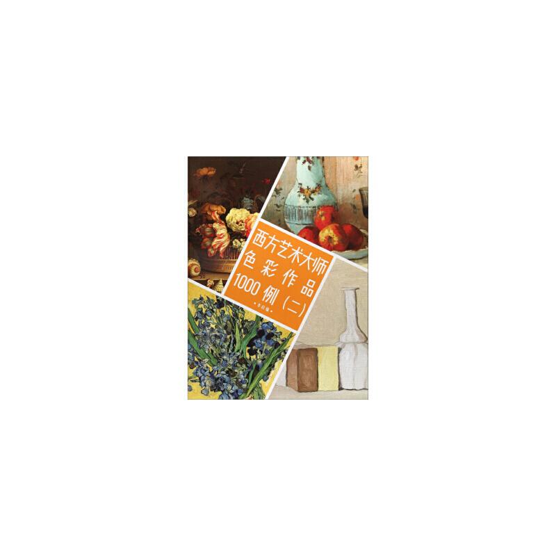西方艺术大师色彩作品1000例(二) 浙江人民美术出版社 9787534065156睿智启图书 正版保证,放心选购,配送及时 服务专业