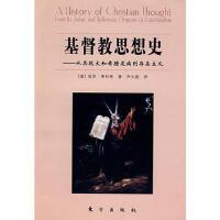 基督教思想史 (美)保罗・蒂利希,尹大贻 东方出版社