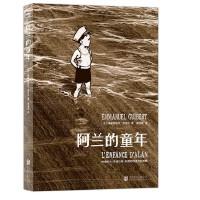 正版《阿兰的童年》阿兰的战争姊妹篇 动人的回忆 诗意的讲述 精美的水墨画 欧美 后浪
