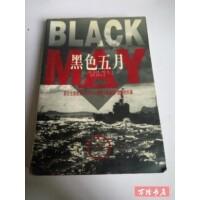 【二手旧书8成新】黑色五月:首次全面披露1943年5月盟国大败德国U潜艇的内幕(一版两印) /(美)迈克尔・甘农(Mi