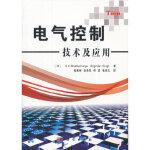 【新书店正版】电气控制技术及应用 〔印〕S.K.Bhattacharya Brijinder Singh著 科学出版社