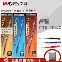 晨光速腾笔芯0.5mm半针管中性笔芯三色黑色蓝色红色替芯20支盒装学生办公商务签字笔考试专用文具