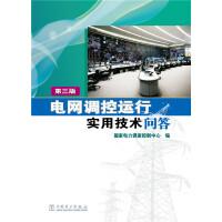 电网调控运行实用技术问答(第三版)