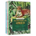 伯吉斯经典自然启蒙系列 套装共3册 礼品装
