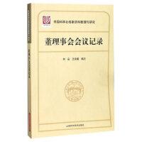 中国科学社档案资料整理与研究・董理事会会议记录