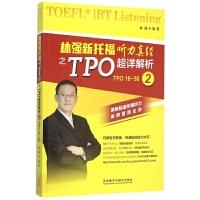 林强新托福听力真经之TPO超详解析(2TPO16-30)
