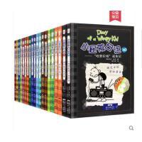 小屁孩日记全套全集1-20册 小屁孩日记双语版漫画书籍全20册中文版 儿童少儿学生