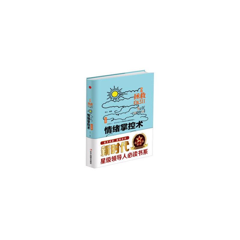 自己拯救自己II——情绪掌控术(升级版) 正版全新图书 现货 出版社直供 量大可优惠