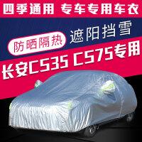 长安汽车车衣车罩CS95凌轩睿骋奔奔专用晒罩遮阳雨隔热加厚车衣车套外罩