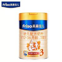 美素佳儿(Friso)幼儿配方奶粉 3段(1-3岁幼儿适用)900克(荷兰原装进口)